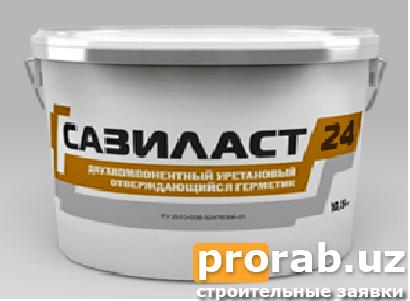 Герметик(Двух комп.полиуретановый)Сазиласт24