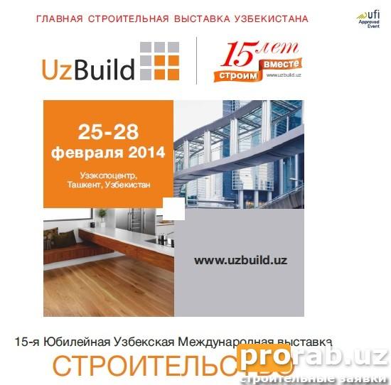 Главная строительная выставка UZBUILD 2014