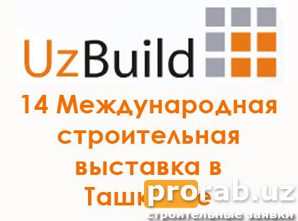 UzBuild 2013: Строительная выставка