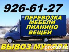 Перевозка мебели, пианино. Вывоз мусора, хлама, +99890 92...