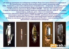 Завод стальных дверей OPEN DOORS был основан в Ташкенте. З...