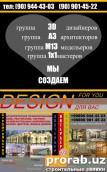 Мы создаем DESIGN FOR YOU 944 43 03   901 45 22