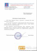 """Рекомендательное письмо - ООО """"Kossor Operating Company"""" филиал PetroVietnam"""