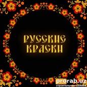 Компания Русские Краски