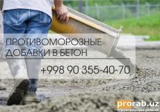 Противоморозная добавка в бетоны и растворы