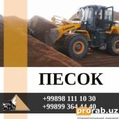 Песок в Ташкенте.+998-99-3644440+998-98-1111030