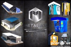 В компании «Metallаx» вы найдёте специалистов, которые име...