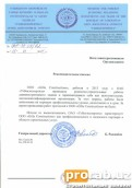 Рекомендательное письмо - УзбекЭкспертиза