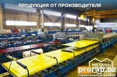 Группа компаний Металл Профиль основана в 1996 году, являе...