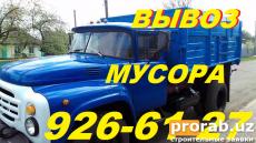 Вывоз мусора: +99890 926-61-27 Строительного,технического...