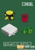 хегель коробки для электромонтажа 70 видов
