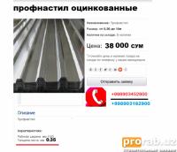Профнастил Металлочерепица(корея.россия.китай) +99890 345 ...