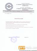 рекомендательное письмо- учебно производственный комплекс