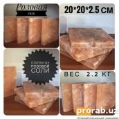 Плитка шлифованная из Памирской розовой  соли в плитках . ...
