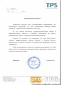 Рекомендательное письмо - TPS