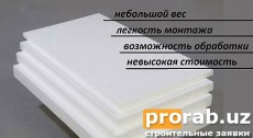 Производство пенополистерольных плит. Пенопласт от произво...