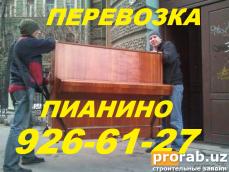 Перевозим пианино, рояль, пианолы, клавесины. Авто+грузчик...