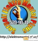 SergeliElektroMontajPlyus выполняет электромонтажные и сантехнические работы, а также монт...