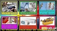 Предлагает комплексное техническое обслуживание офисов, ресторана, магазина или дома  в ТА...